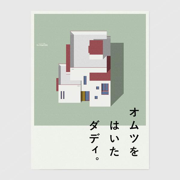 Hebel House - Hirokazu Matsuda