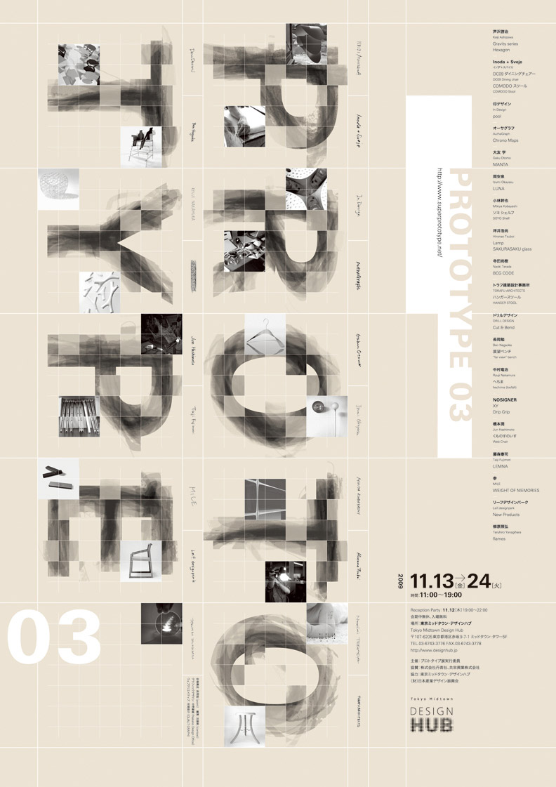 Japanese posters designed by Nakano Design Office