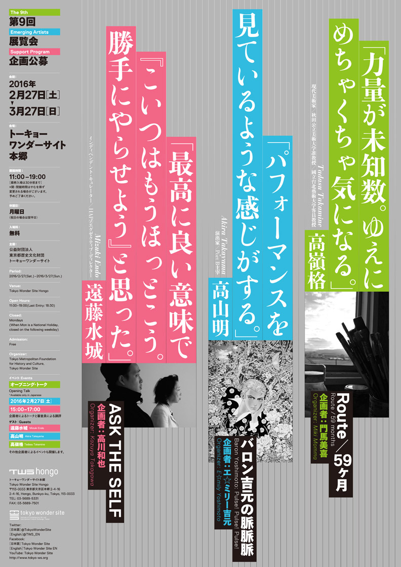 Poster design 2016 - Japanese Posters Designed By Nakano Design Office