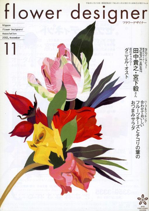 """Painted cover of the """"Flower Designer"""" magazine by Hiroyuki Izutsu"""