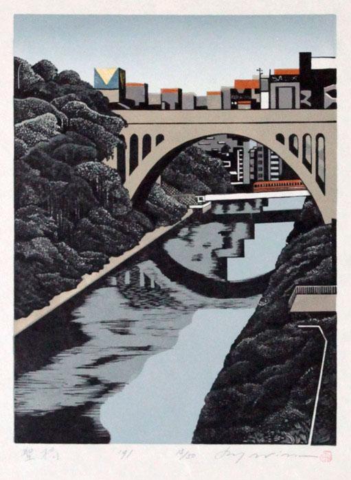 Hijiri Bridge - Ray Morimura woodblock print