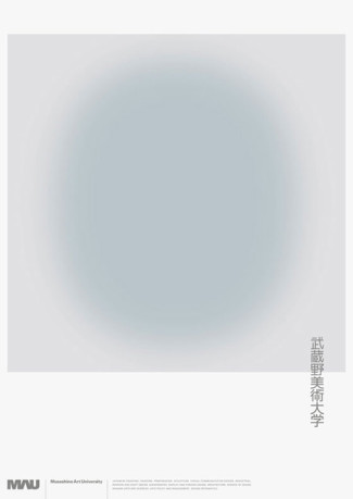 Musashino Art University - poster designed by Daikoku Design Institute