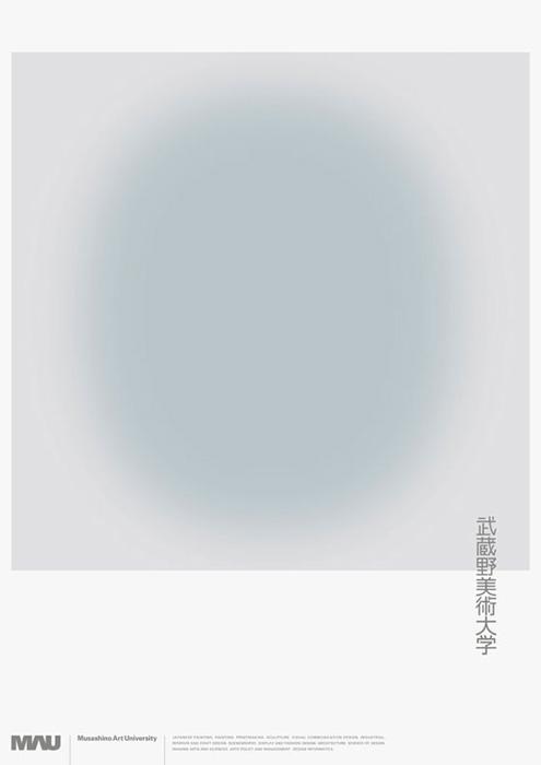 Musashino Art University - poster designed by Daikoku Design Institute