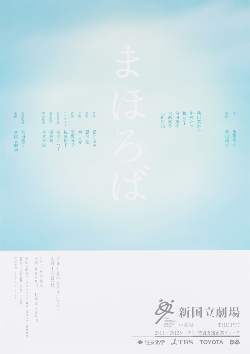 Poster for New National Theatre Tokyo by Good Design Company