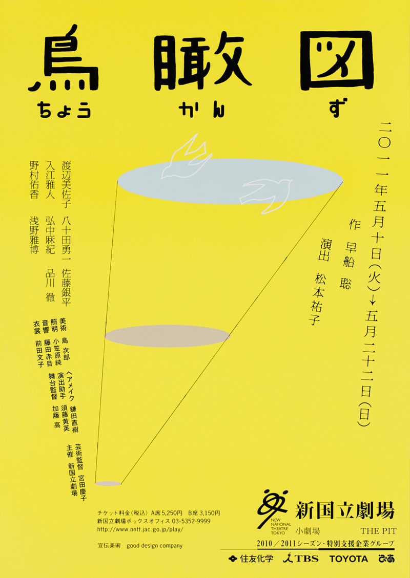 Poster design japan - Poster For New National Theatre Tokyo Designed By Good Design Company