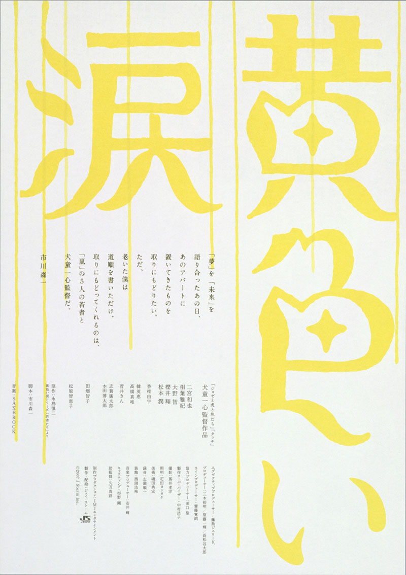 Poster design japan - Yellow Tears By Good Design Company