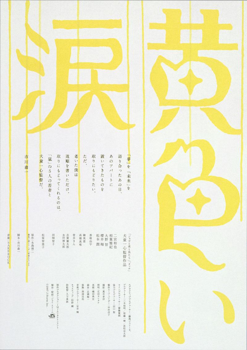 Yellow tears by Good Design Company