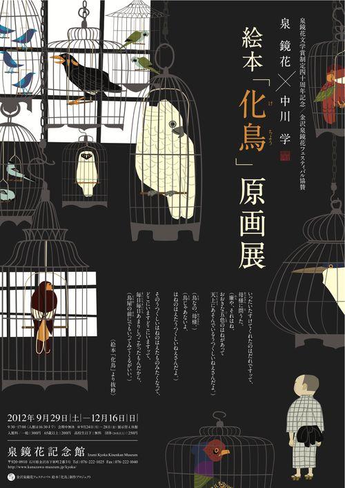 Exhibition poster for Izumi Kyoka Museum