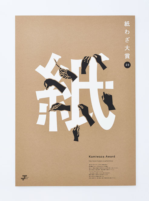 Poster designed by Kishino Shogo